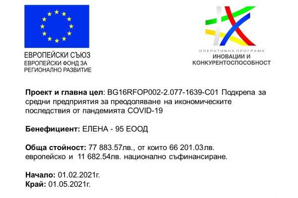 prilojenie-1.6-plakat-elena-95